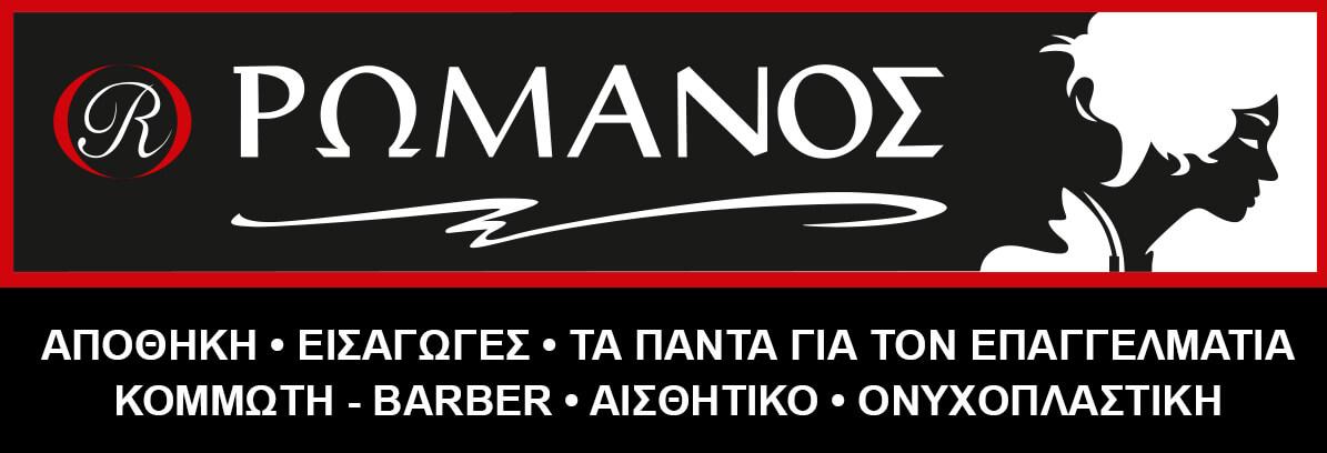 ΡΩΜΑΝΟΣ - ESHOP